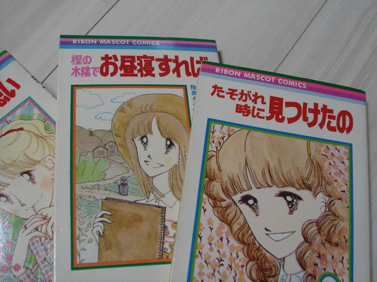 【ジャンク】集英社 陸奥A子傑作集1~4+リボン付録_画像3