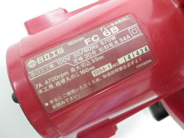 HITACHI 日立 ブレーキ付 丸のこ 鋸 FC6B 木工用 超硬 最大切込55mm _画像5