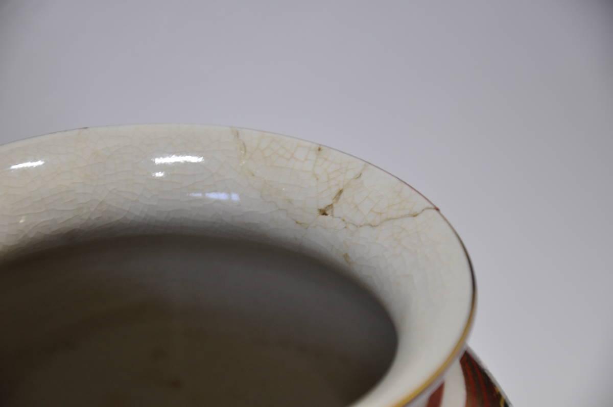 九谷焼 九谷陶正作 本金縁取花文花瓶 直しありの為格安出品いたします!_直しの跡です