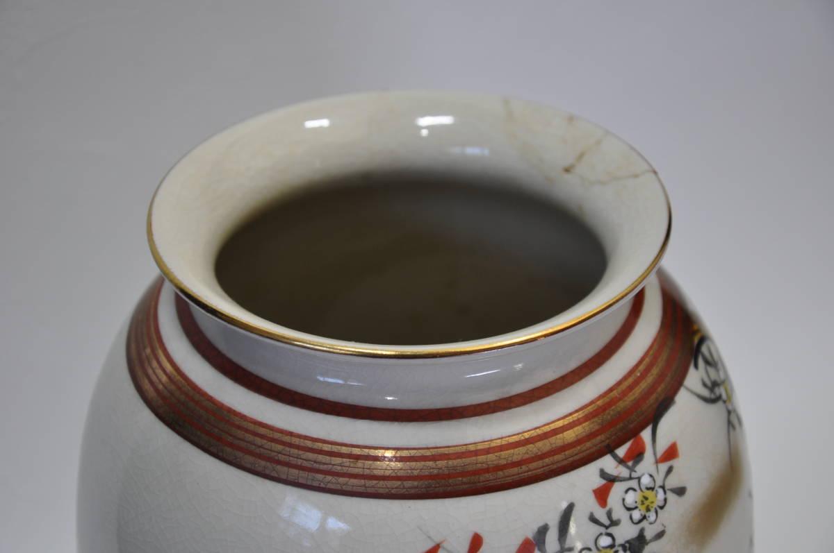 九谷焼 九谷陶正作 本金縁取花文花瓶 直しありの為格安出品いたします!_画像7
