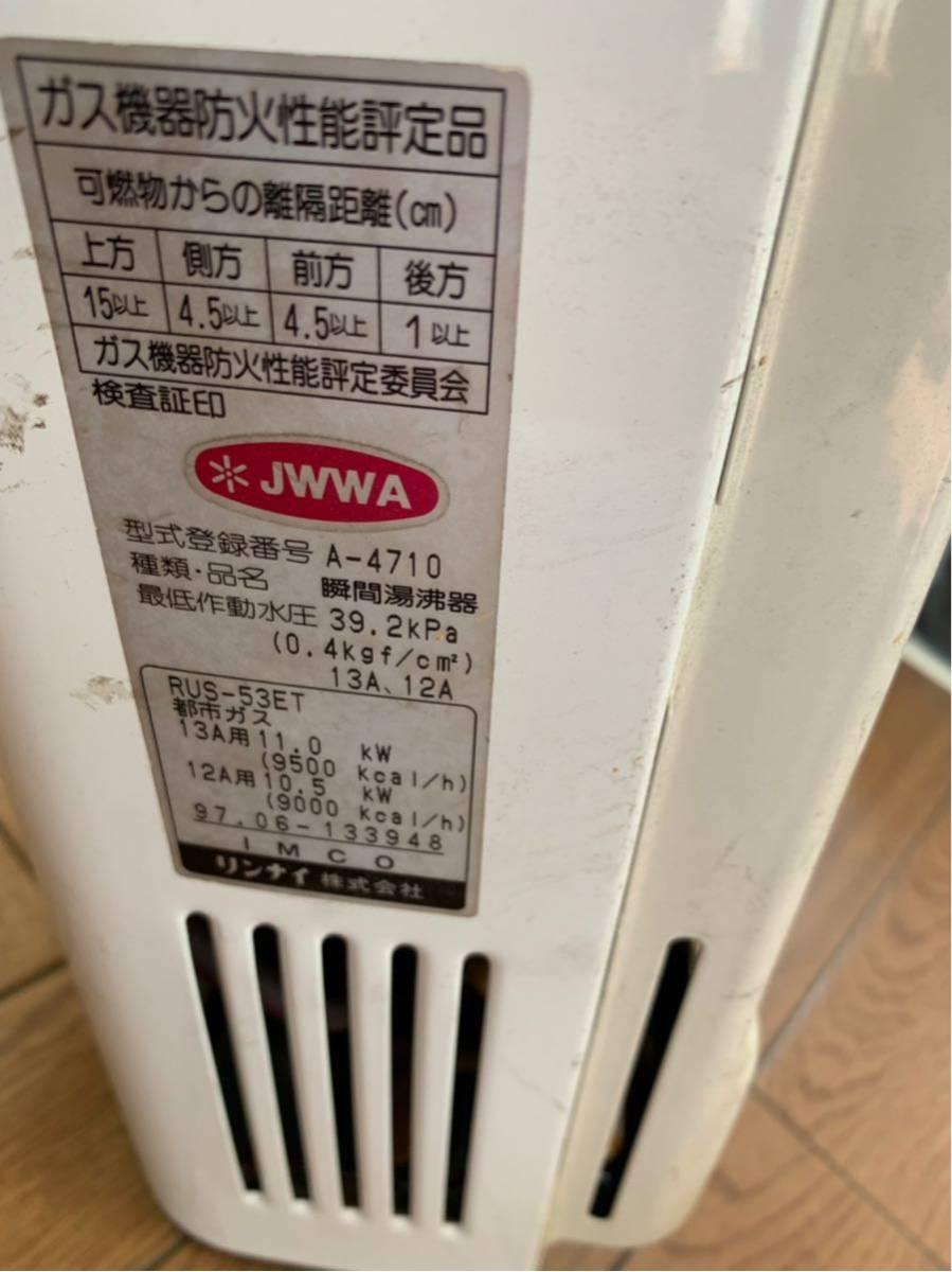 未使用 リンナイ ガス瞬間湯沸器 RUS-53ET 都市ガス12A13A 送料無料_画像5