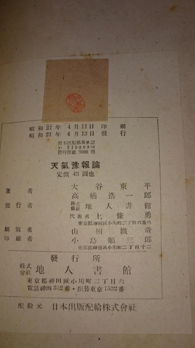 天気予報論 大谷東平 1946 地人書館 訳あり【管理番号G-②cp本】_画像3