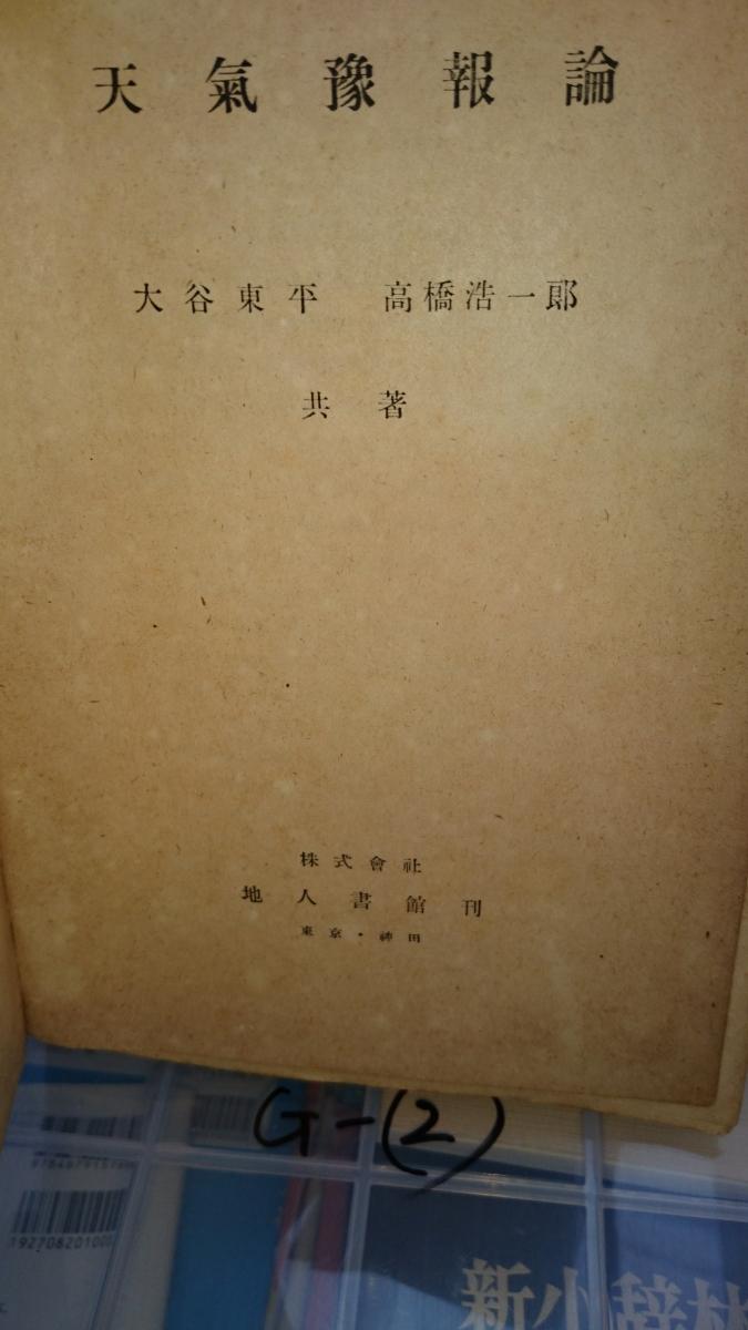 天気予報論 大谷東平 1946 地人書館 訳あり【管理番号G-②cp本】_画像1
