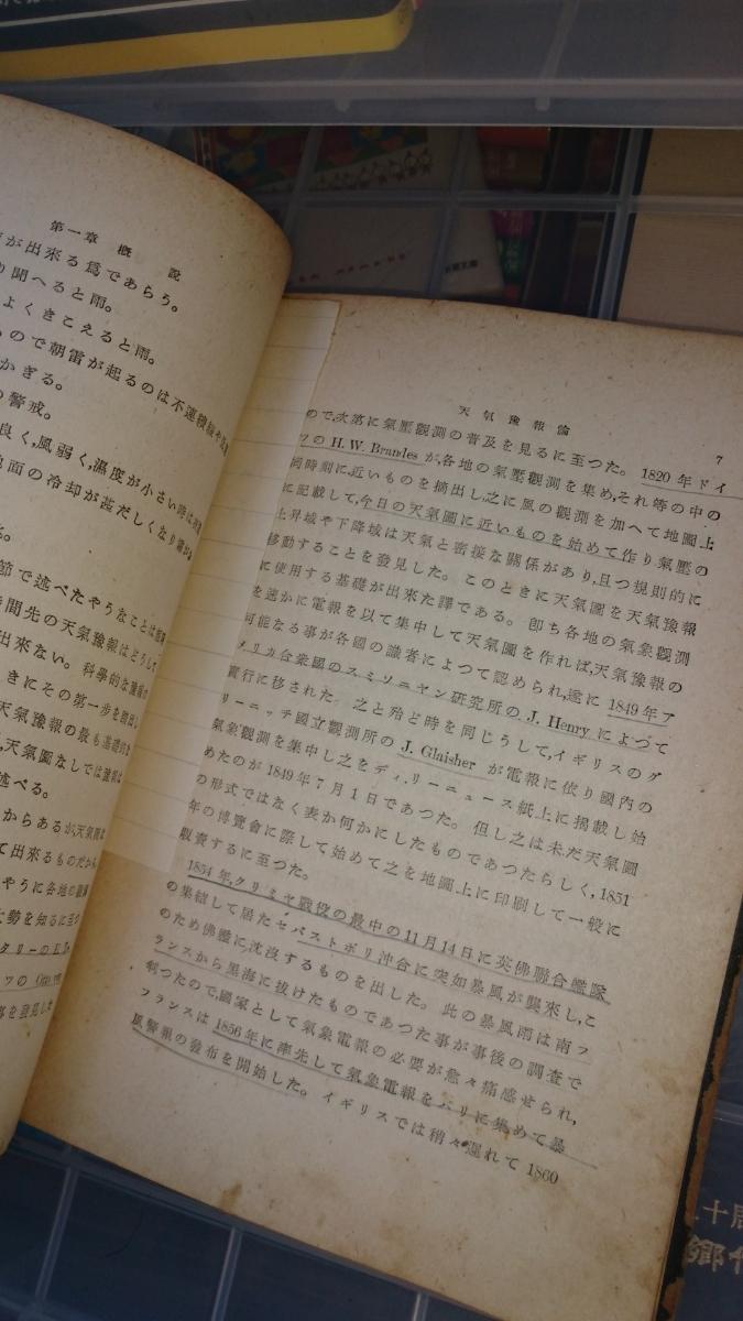 天気予報論 大谷東平 1946 地人書館 訳あり【管理番号G-②cp本】_画像5