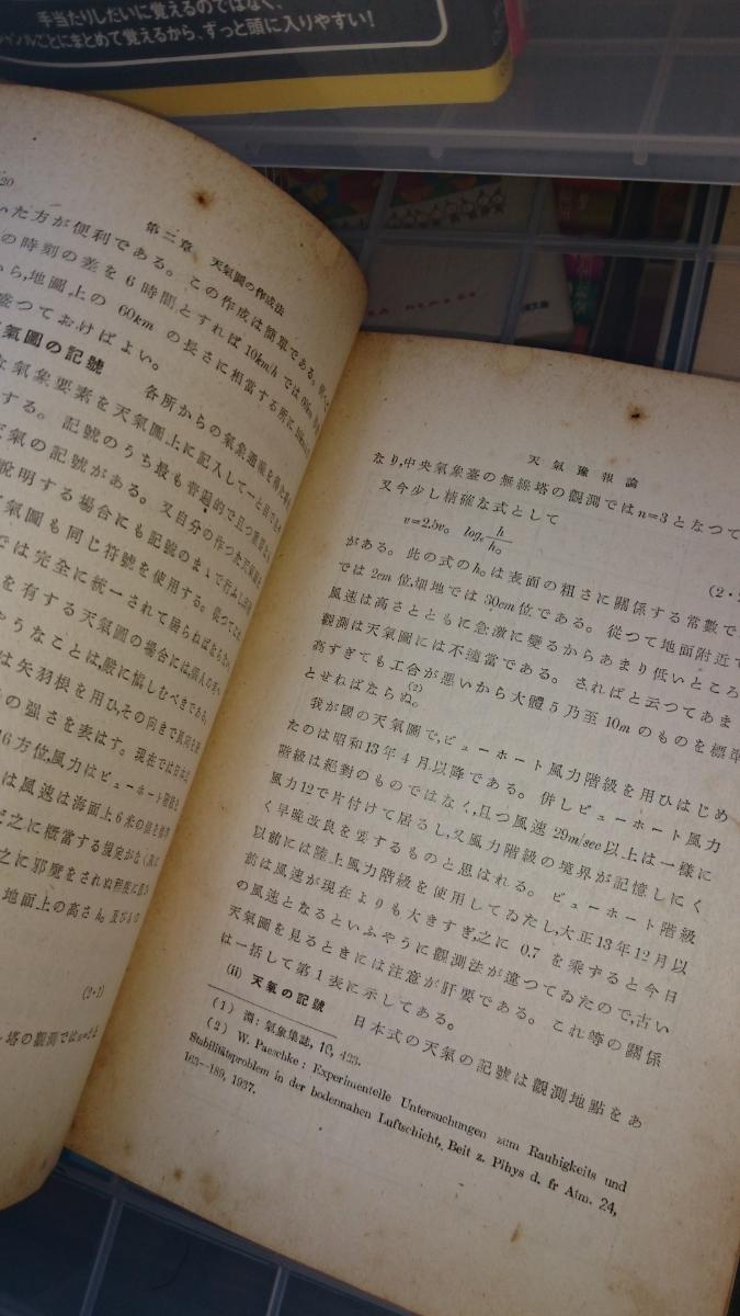 天気予報論 大谷東平 1946 地人書館 訳あり【管理番号G-②cp本】_画像4