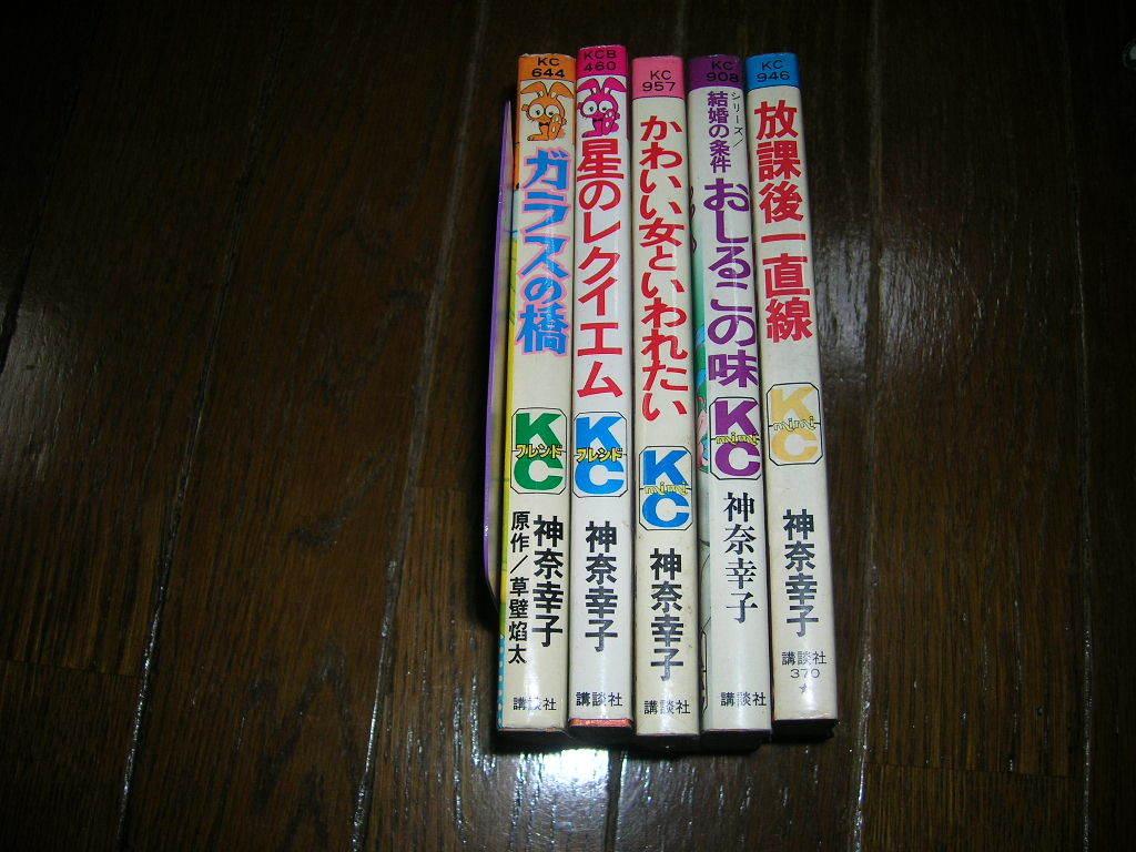神奈幸子5冊 ガラスの橋 星のレクイエム 放課後一直線等_画像1