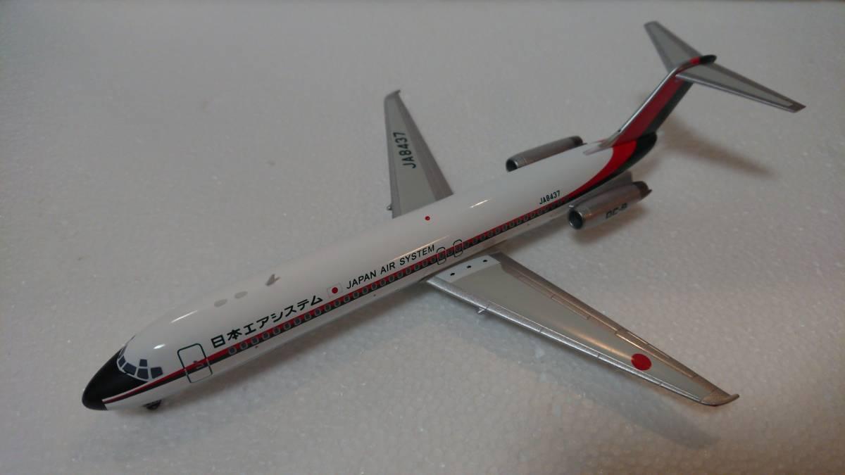 インフライト200系 1/200 JAS日本エアシステム DC9-41