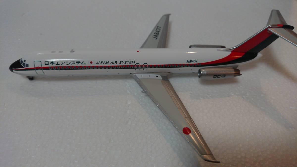 インフライト200系 1/200 JAS日本エアシステム DC9-41_画像2