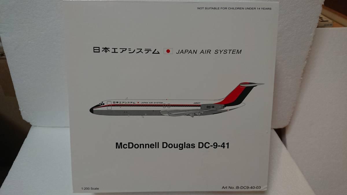 インフライト200系 1/200 JAS日本エアシステム DC9-41_画像5