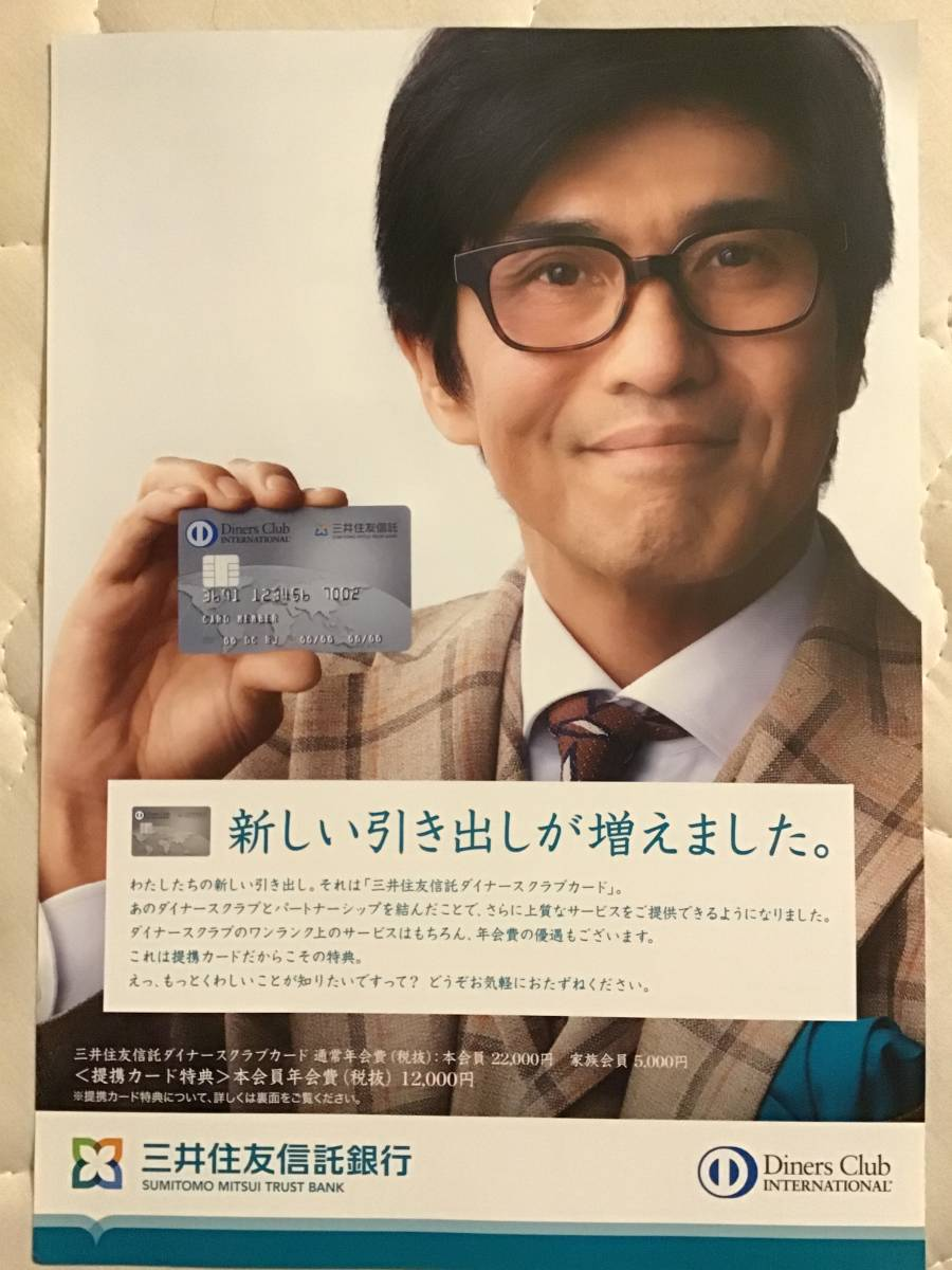 住友 銀行 三井 信託