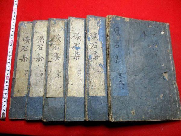 y8和本 礦石集6冊揃 仏教説話 元禄6年 真言 古書古文書