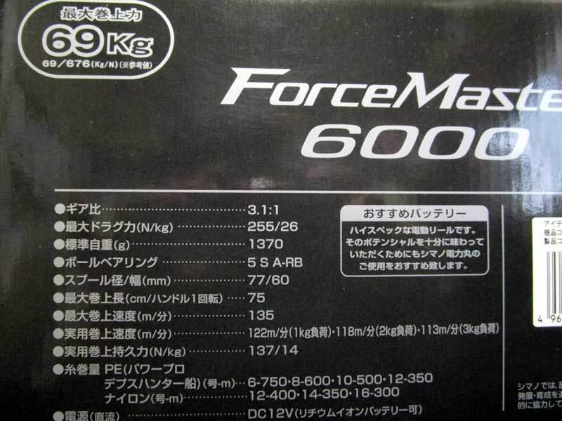 ★新品 未使用 PE400m付★ シマノフォースマスター6000 121,176円相当_画像7