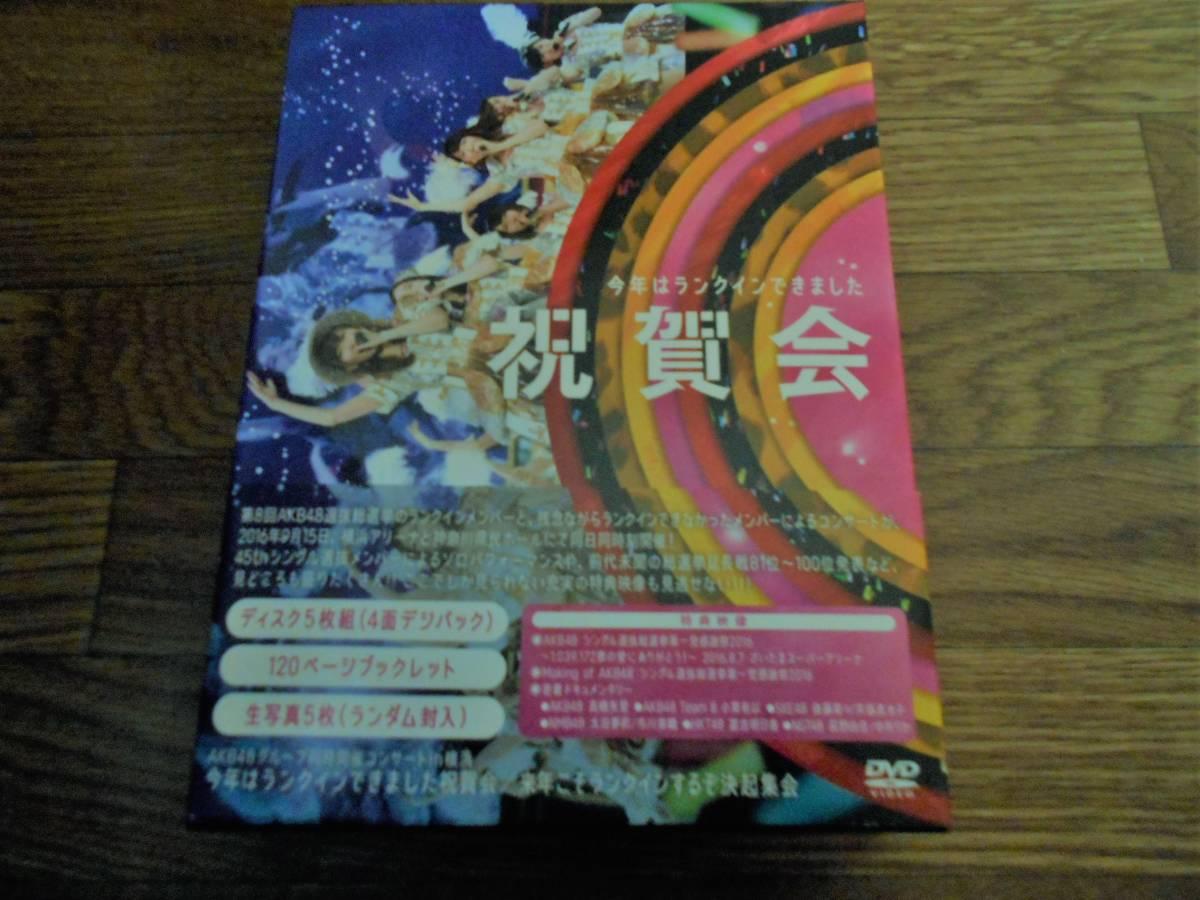 [DVD] AKB48グループ同時開催コンサートin横浜 今年はランクインできました祝賀会/来年こそランクインするぞ決起集会_画像1