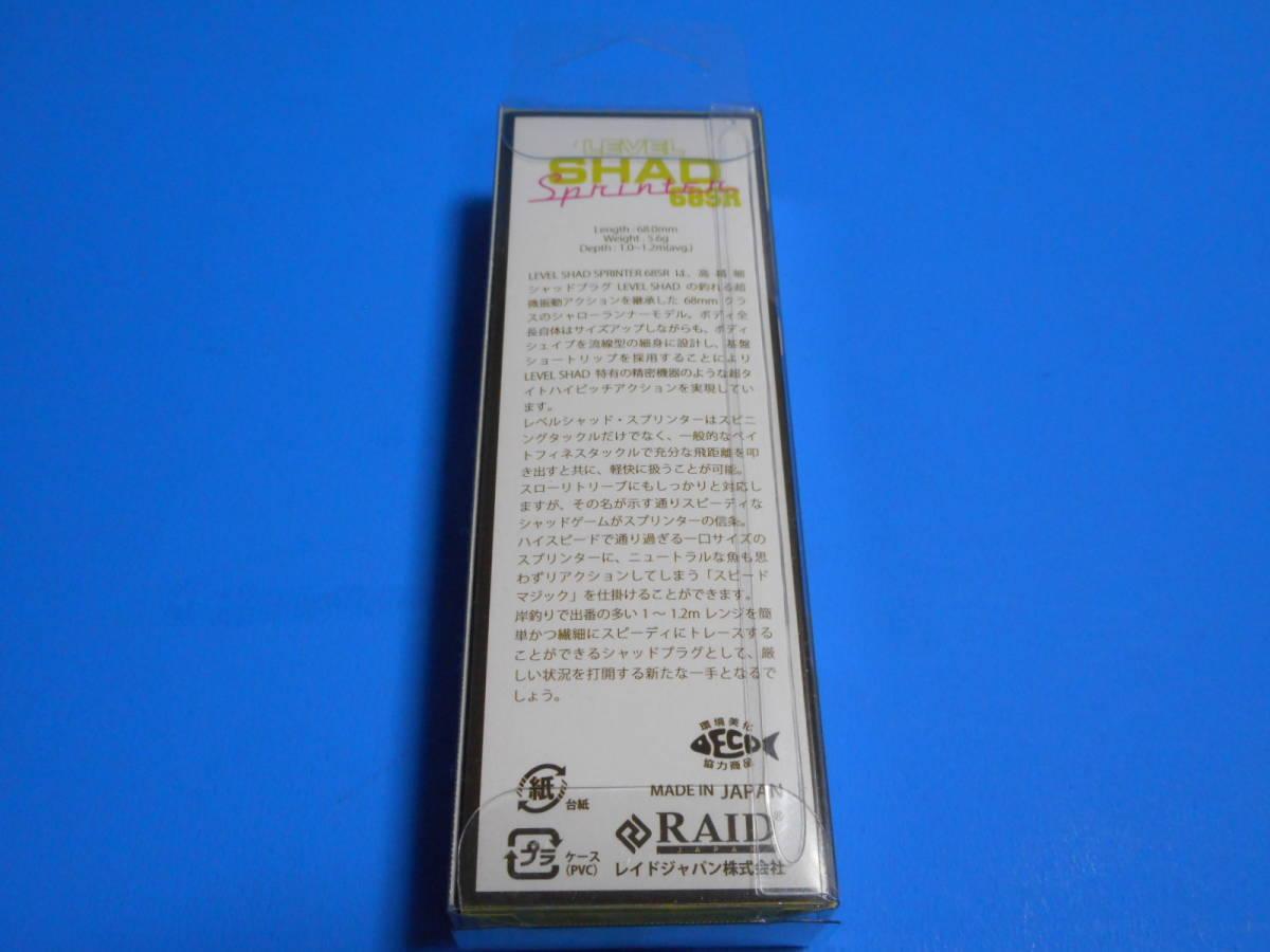 レイドジャパン レベルシャッド スプリンター68SR LSSS006 チギル_画像5
