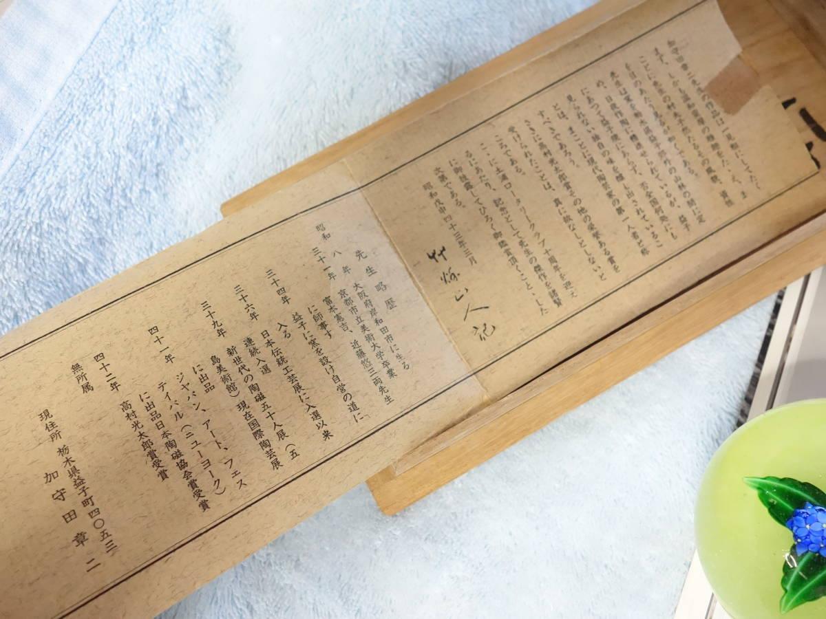 【本物保証】巨匠!加守田章二の夫婦灰釉湯呑 1968年4月製作 共箱 栞 全て完備品 未使用と思われる状態の極美品_画像7