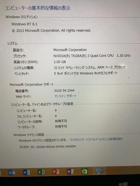 ☆ A212 Microsoft Windows Surface RT 初期化済み ウィンドウズ サーフェス 着脱式タブレット _画像8