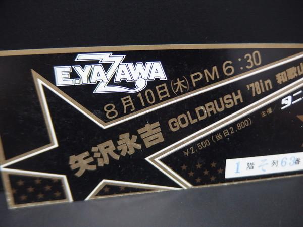 ■c53 【未使用チケット】 矢沢永吉 E.YAZAWA GOLD RUSH 78 in 和歌山 完券チケット 8月10日 GOLD RUSH '78 CONCERT TOUR