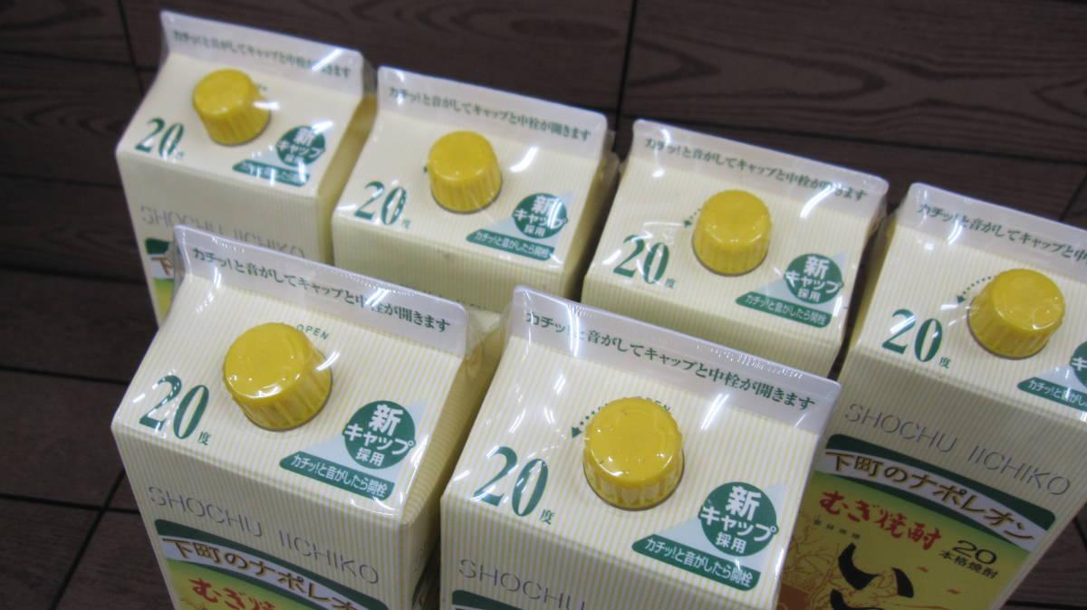 1円~!【本格焼酎】いいちこ 20度 紙パック1.8L×6本 _画像3