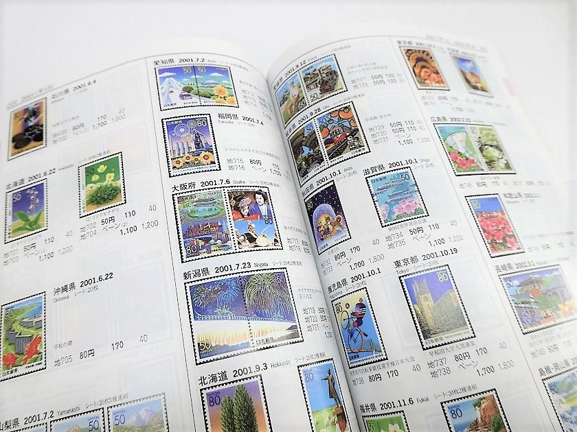 ◇稲宝◇ 日本切手カタログ 2016 2017 2018 2019 数冊まとめ_画像3