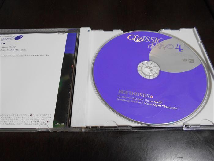 CD CLASSIC INN4 ベートーヴェン1 交響曲第5番「運命」、第6番「田園」 サヴァリッシュ指揮 コンセルトヘボウ管 22_画像2
