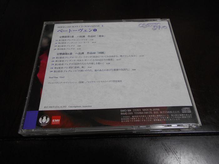 CD CLASSIC INN4 ベートーヴェン1 交響曲第5番「運命」、第6番「田園」 サヴァリッシュ指揮 コンセルトヘボウ管 22_画像3