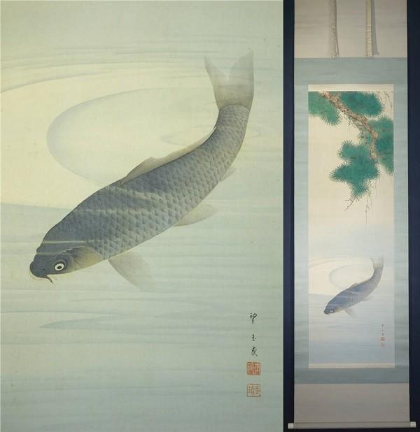 【真作】【華】佳品 京都の日本画家 望月玉成 『松鯉図』 二重箱 共箱 エ3318_画像1