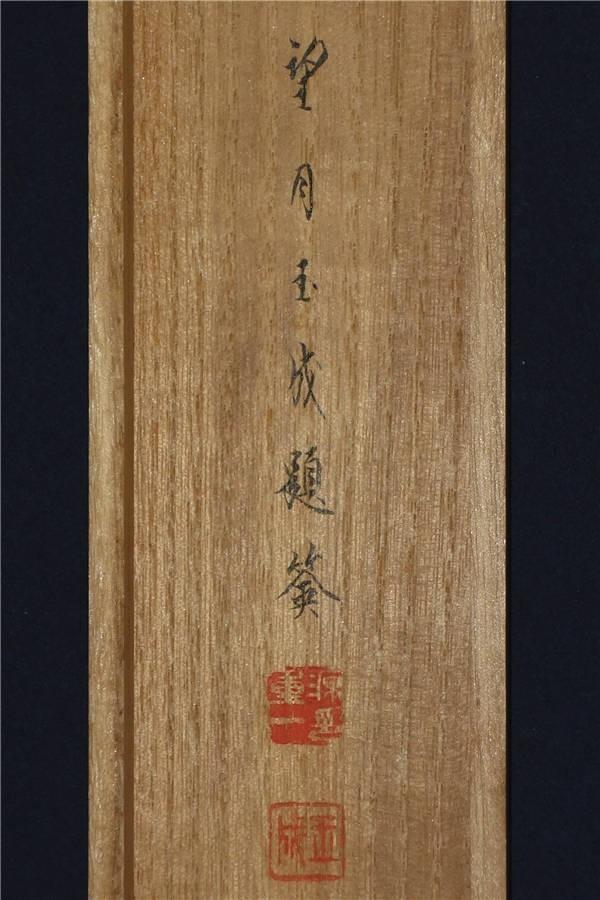 【真作】【華】佳品 京都の日本画家 望月玉成 『松鯉図』 二重箱 共箱 エ3318_画像2