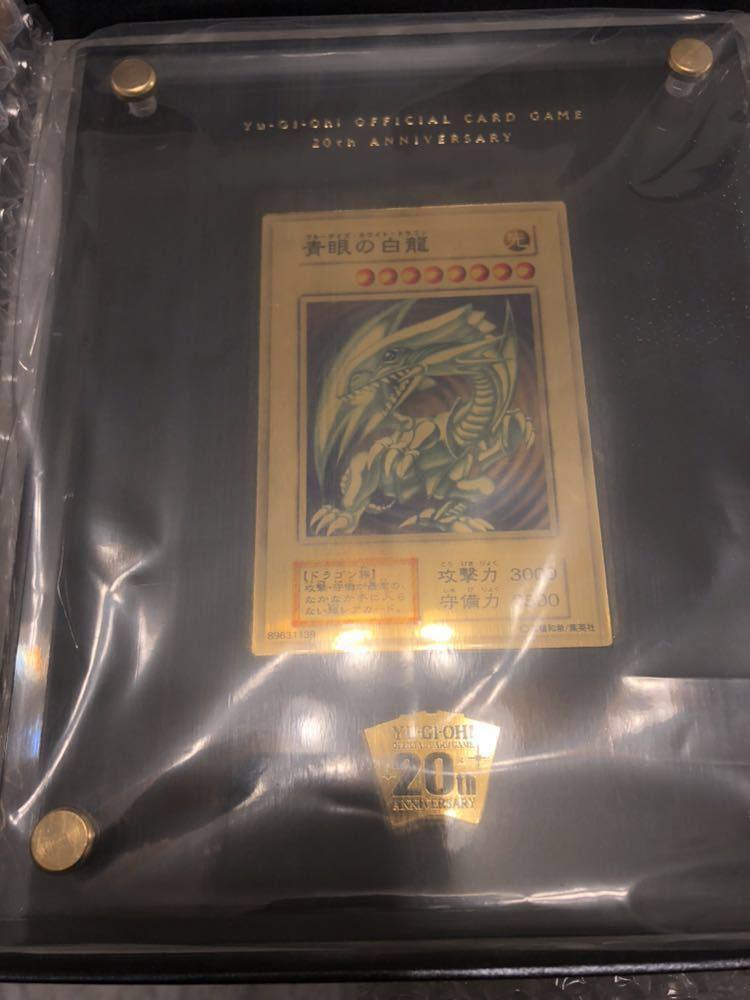 送料無料 遊戯王OCG デュエルモンスターズ 「青眼の白龍」20th ANNIVERSARY GOLD EDITION