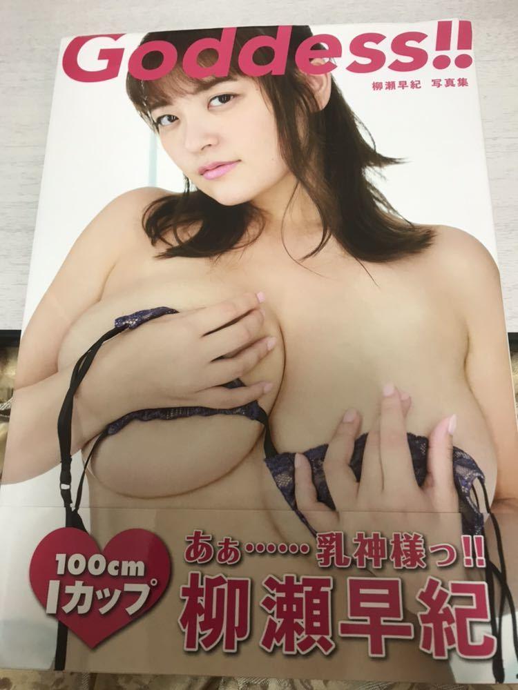 【サイン入り】柳瀬早紀 写真集 Goddess!! 初版 帯付 美品クリックポスト・切手払い可能 プレミア
