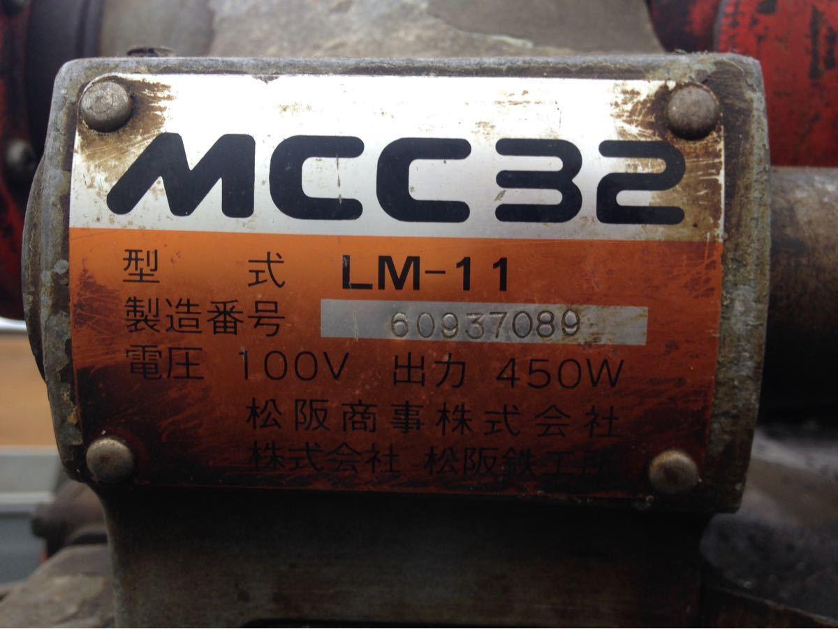 パイプマシン ねじ切り機 松坂商事株式会社 MCC32 LM-11_画像9
