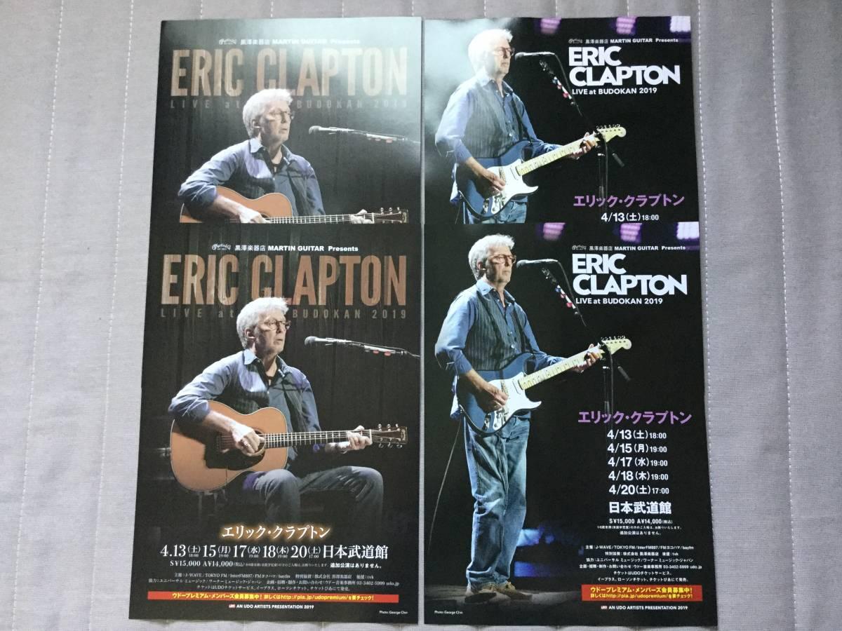 4枚 Eric Clapton エリック クラプトン チラシ フライヤー Martin マーチン 武道館 日本公演 2019 / Cream クリーム フェンダー Fender関連