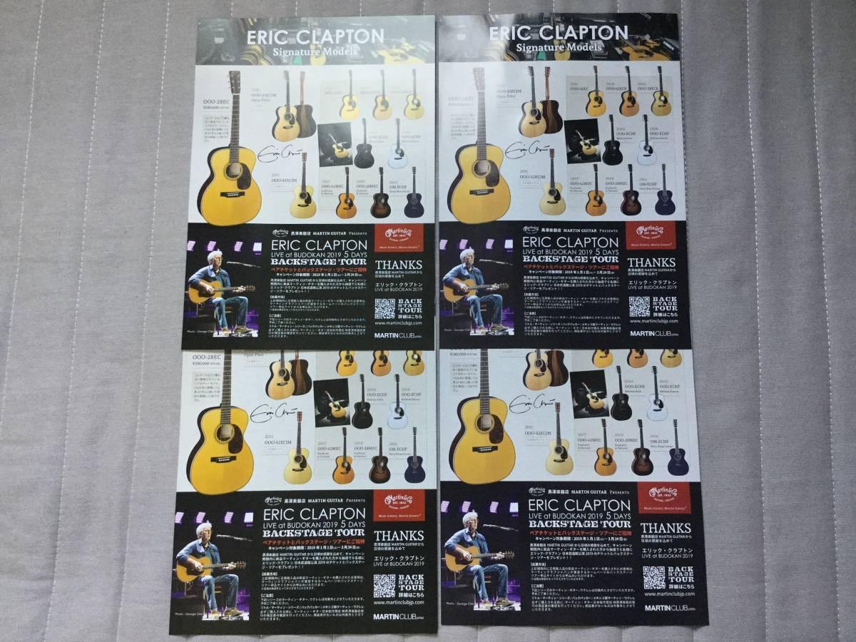 4枚 Eric Clapton エリック クラプトン チラシ フライヤー Martin マーチン 武道館 日本公演 2019 / Cream クリーム フェンダー Fender関連_画像2