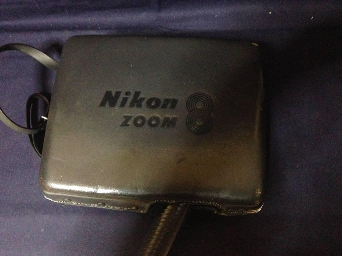 アンティーク NIKON ZOOM8 ニコン ズーム8 ケース付き ジャンク_画像7