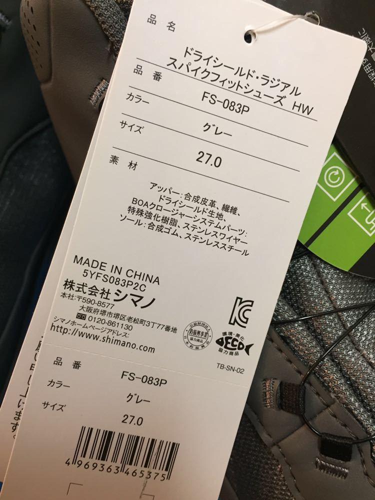 新品 SHIMANO シマノ ドライシールド ラジアルスパイク フィットシューズ 27.0_画像7