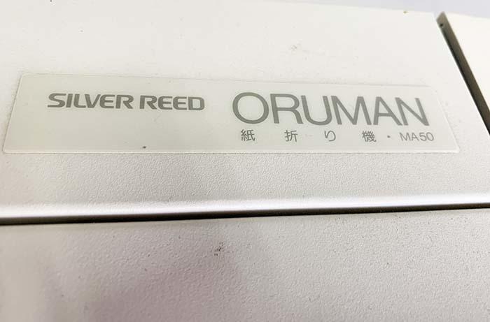 (送料無料 沖縄・離島除く) シルバー精工 紙折り機 Oruman MA50■A-193 _画像4