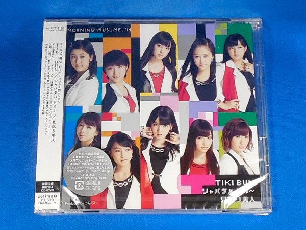 モーニング娘。'14/TIKI BUN★初回生産限定盤A(CD+DVD)★未開封新品★_画像1