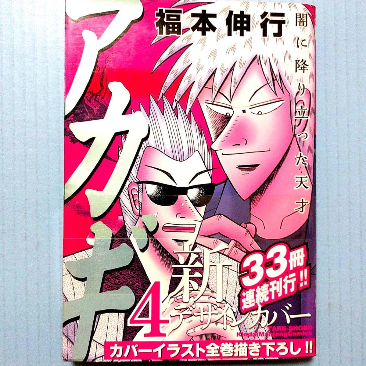 ●コミック・新品●福本伸行 アカギ 4★