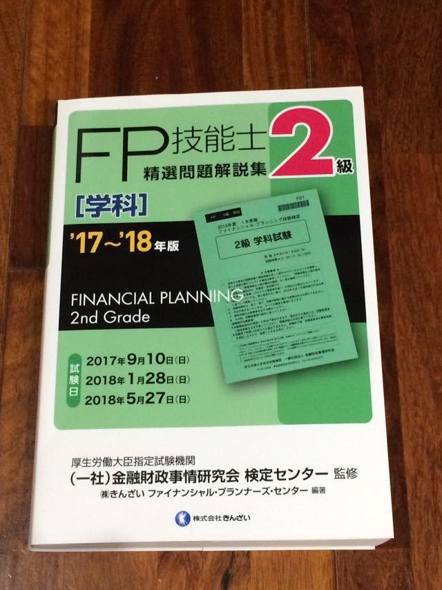 17-18年版 FP2級 FP技能士 学科 精選問題解説集 金融財政事情研究会 きんざい