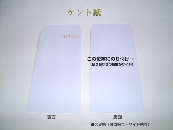 長3封筒《紙厚70g/m2 白封筒 ケント紙 長形3号》500枚 ホワイト A4 三つ折 長型3号 〒枠つき キングコーポレーション_画像2
