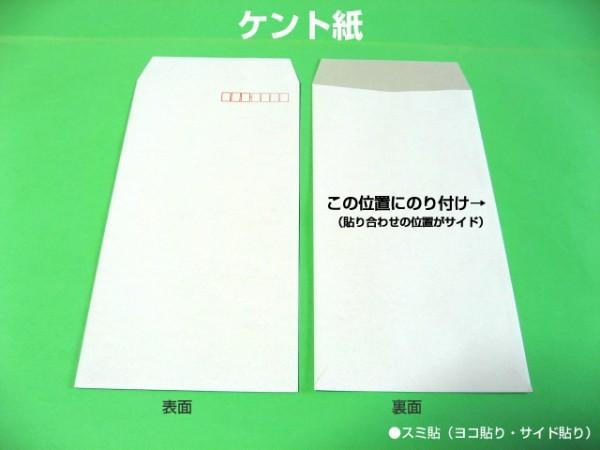 長3封筒《透けない封筒 紙厚80g/m2 白 ケント紙 》500枚 長型3号 A4 三ツ折ミエナイ プライバシー保護封筒 キングコーポレーション_画像3