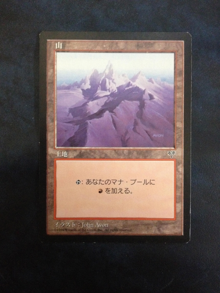 ◆MIR 山/Mountain (John Avon/紫)(日) 9枚まで_画像1