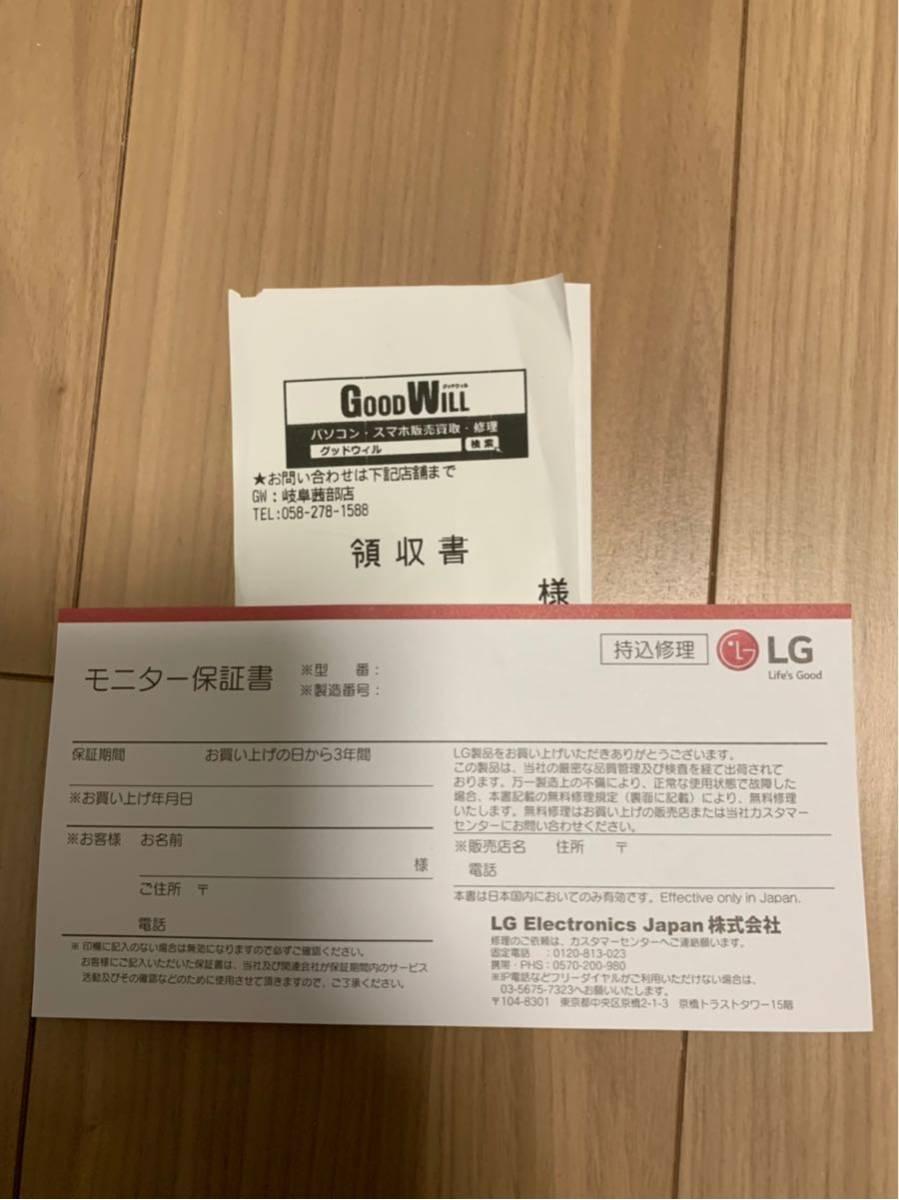 LG Ultra HD 4K 24UD58-B 美品 購入レーシート付き_画像5