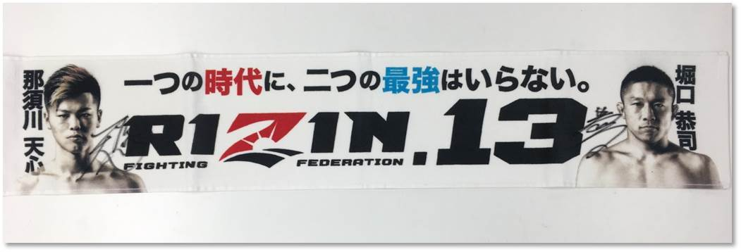 『RIZIN.13』那須川選手・堀口選手サイン入りマフラータオル&出場選手サイン入りポスター _画像2