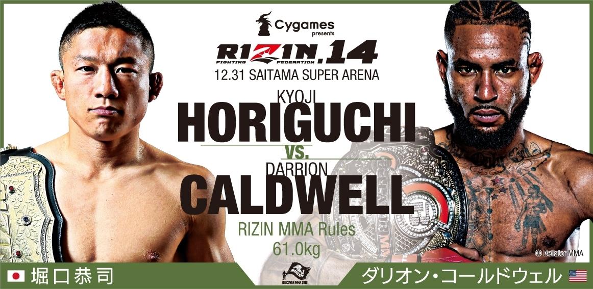 『Cygames presents RIZIN.14』堀口恭司選手&ダリオン・コールドウェル選手サイン入り対戦カードパネル_画像3