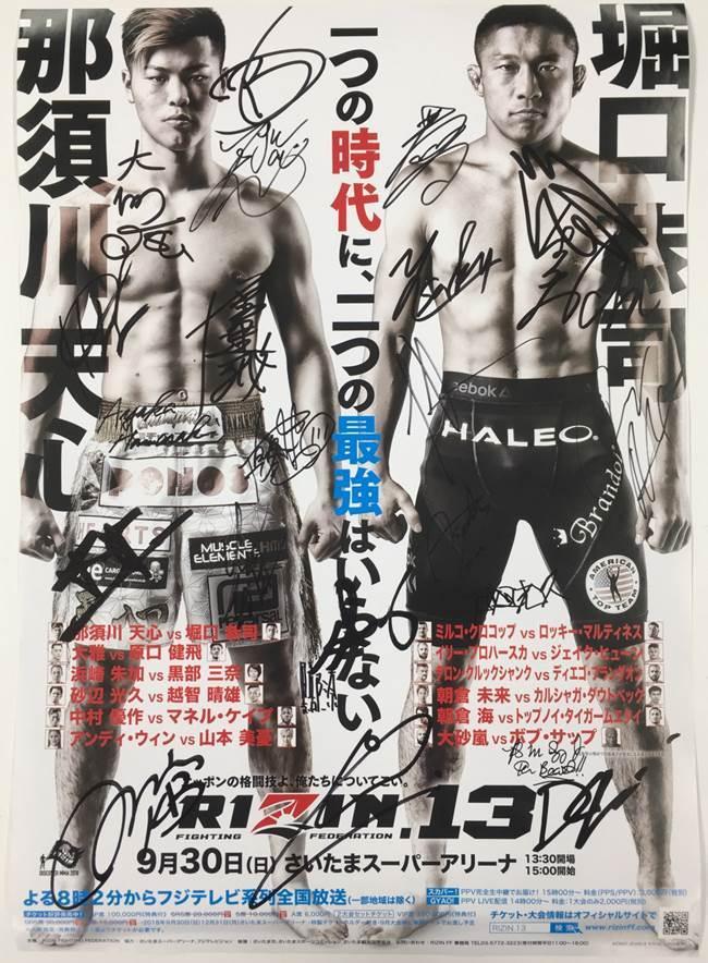 『RIZIN.13』那須川選手・堀口選手サイン入りマフラータオル&出場選手サイン入りポスター _画像3