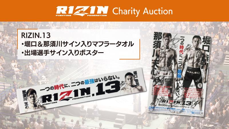 『RIZIN.13』那須川選手・堀口選手サイン入りマフラータオル&出場選手サイン入りポスター