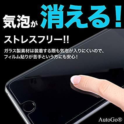 AutoGo iPhone7 強化ガラスフィルム 最新版 液晶保護フィルム 新設計 超薄0.15mm 硬度9H 耐衝撃 3Dタッチ対応 2.5Dラウンドエッジ加工 _画像7