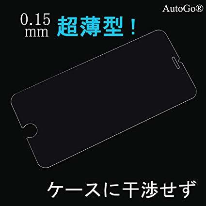 AutoGo iPhone7 強化ガラスフィルム 最新版 液晶保護フィルム 新設計 超薄0.15mm 硬度9H 耐衝撃 3Dタッチ対応 2.5Dラウンドエッジ加工 _画像2