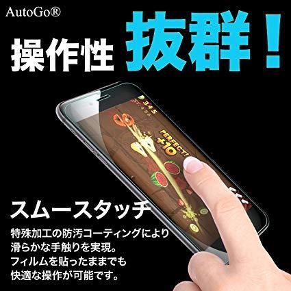AutoGo iPhone7 強化ガラスフィルム 最新版 液晶保護フィルム 新設計 超薄0.15mm 硬度9H 耐衝撃 3Dタッチ対応 2.5Dラウンドエッジ加工 _画像4