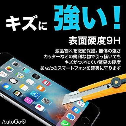 AutoGo iPhone7 強化ガラスフィルム 最新版 液晶保護フィルム 新設計 超薄0.15mm 硬度9H 耐衝撃 3Dタッチ対応 2.5Dラウンドエッジ加工 _画像5